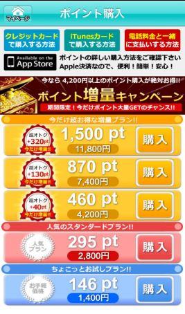 イククル アプリ