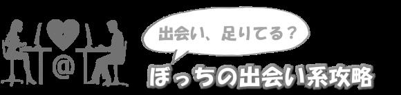 ぼっちの出会い系サイト・マッチングアプリ攻略!評判・評価・比較レビュー