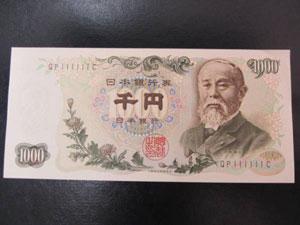 出会い系 1000円
