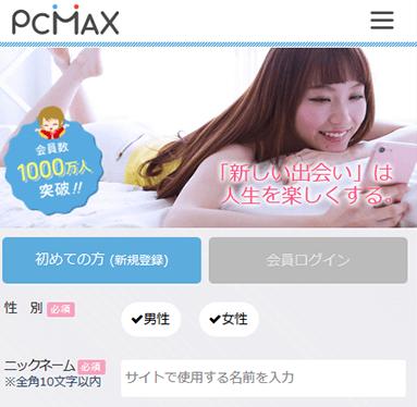 PCMAX スマホ 登録